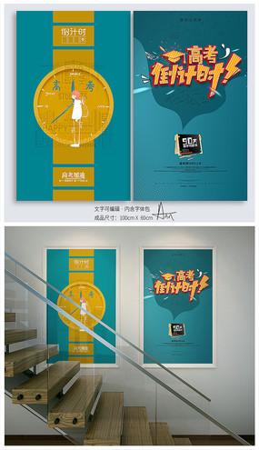 简约创意高考倒计时海报