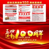 纪念五四运动100周年宣传