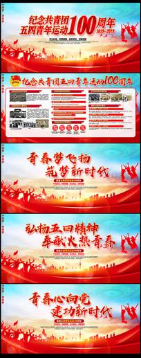 纪念五四运动100周年宣传标语展板