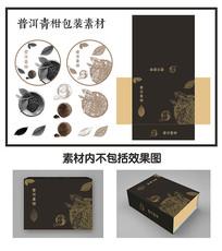普洱青柑茶叶包装盒包装标贴