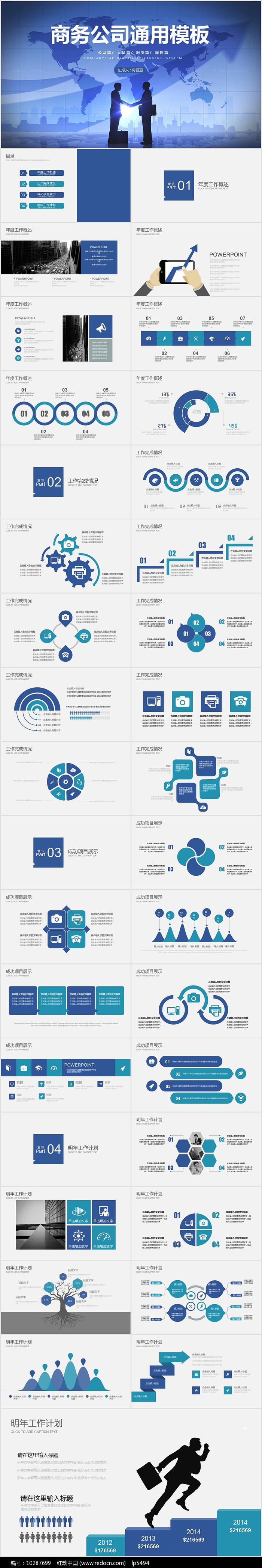 商务合作商业计划ppt模板