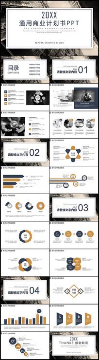 时尚商务创业融资通用商业计划书PPT