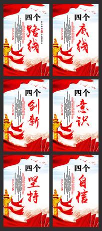 四个路线党建宣传标语展板