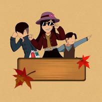 原创三个人物手绘插画元素