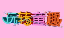 原创玩转童趣立体字元素
