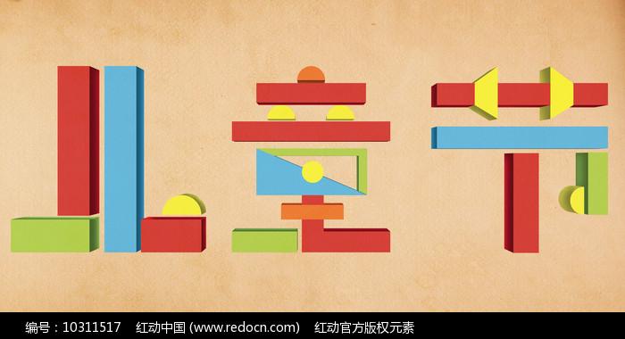 原创元素积木儿童节字体设计图片