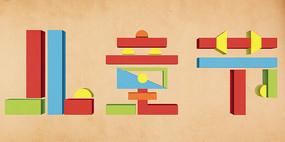 原创元素积木儿童节字体设计