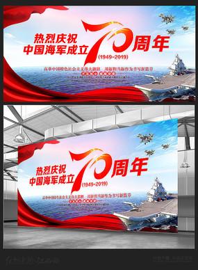 中国海军成立70周年展板