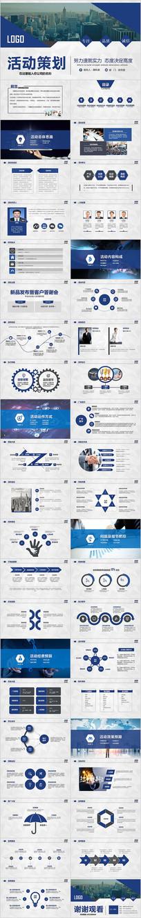 组织营销活动策划书方案商务PPT模板