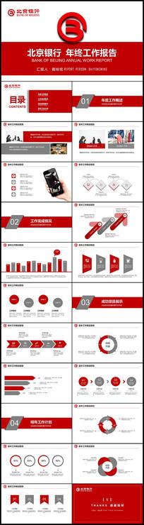 2019红色北京银行总结计划报告PPT