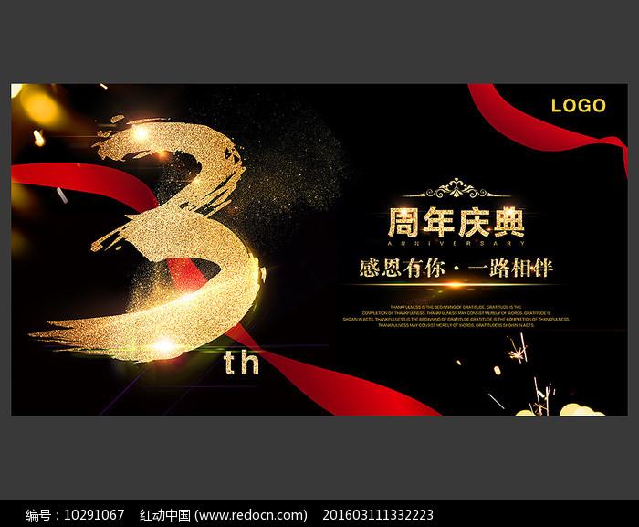 3周年庆海报设计图片