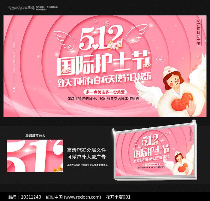 512国际护士节背景展板
