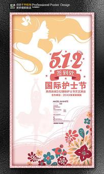 512国际护士节签到处展板