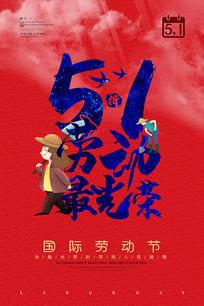 51毛笔字体劳动节海报