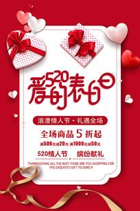 520爱的表白日促销海报