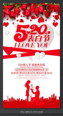 520表白节大气节日活动海报