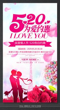 520表白节节日活动海报