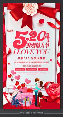 520钜惠情人节节日促销海报