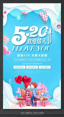 520浪漫情人节促销海报