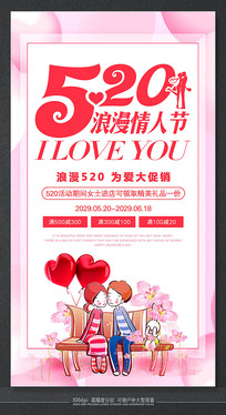 520浪漫情人节购物海报