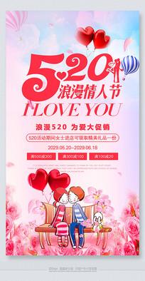 520浪漫情人节购物活动海报