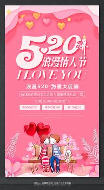 520浪漫情人节节日活动海报