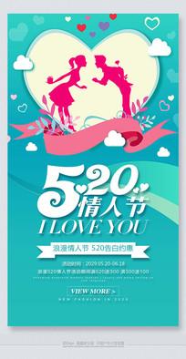 520情人节大气节日促销海报