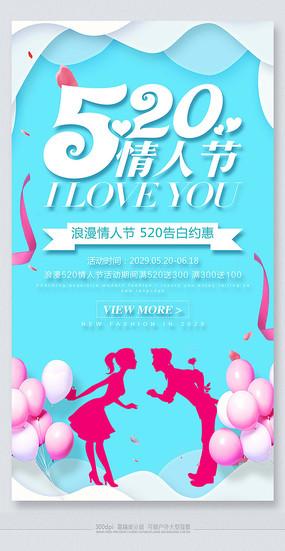520情人节清新时尚主题海报 PSD