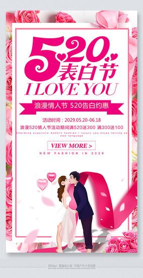 520情人节时尚购物活动海报 PSD
