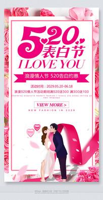 520情人节时尚购物活动海报