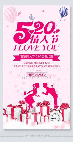 520情人节主题宣传海报素材 PSD
