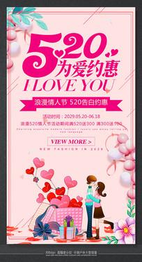 520为爱约惠活动促销海报
