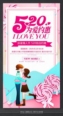 520约惠情人节节日促销海报