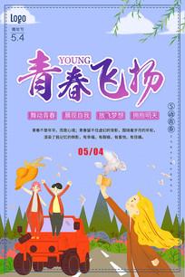54青春飞扬节日海报