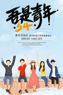 54青年节快乐宣传海报