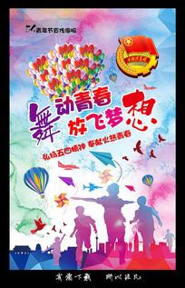 54青年节宣传海报设计