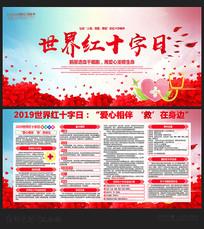 5月8日世界红十字日宣传展板