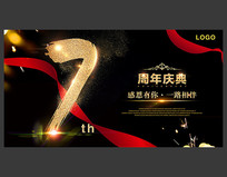 7周年庆海报设计