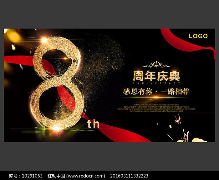 8周年庆海报设计图片