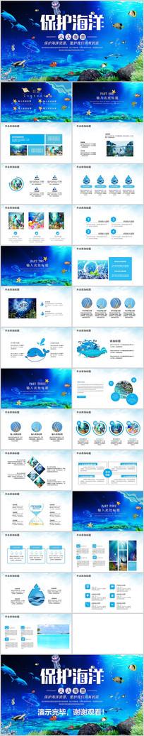 保护海洋海底世界环境保护PPT