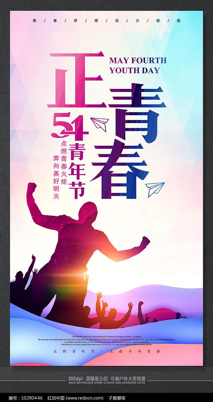 炫彩大气54青年节节日促销海报图片