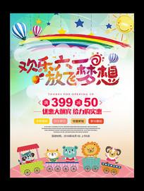炫彩缤纷儿童节海报促销展板