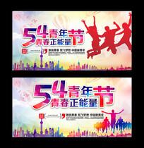 炫彩五四青年节宣传展板