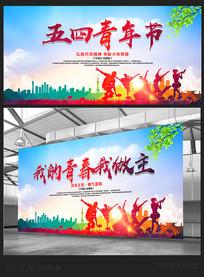 炫彩五四青年节展板