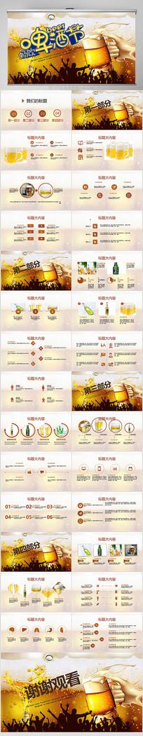 畅饮啤酒节动态PPT模板