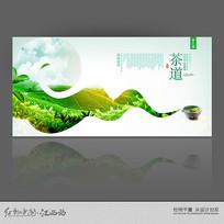 茶香茶文化宣传清新淡雅展板
