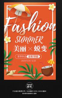 橙色夏季商场促销旅游海报