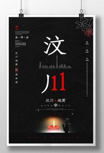 汶川地震11周年祭海报
