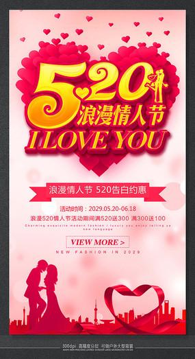创意520浪漫情人节宣传海报 PSD