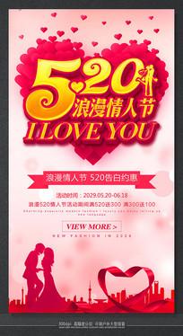 创意520浪漫情人节宣传海报